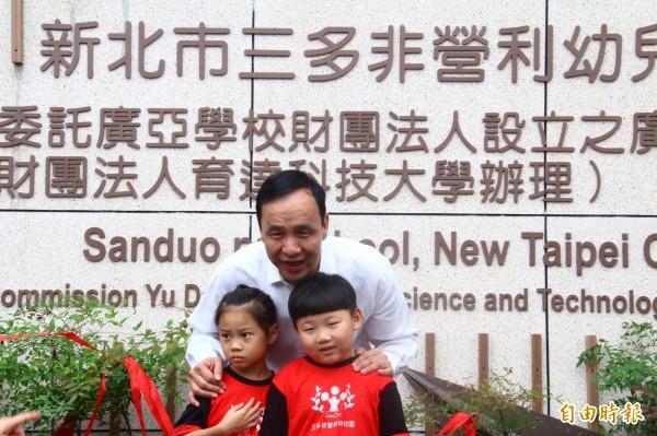 新北市長朱立倫到場舉行揭牌,希望開幕的幼兒園能夠替家長減輕負擔。(記者邱書昱攝)