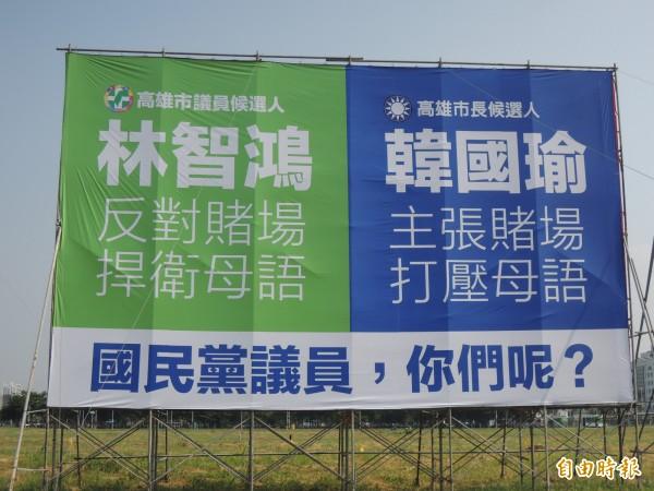 民進黨多位高市議員參選人在選區架設韓國瑜主張賭場看板,邀國民黨指控抹黑、造假,要求一週內撤下(記者王榮祥攝)