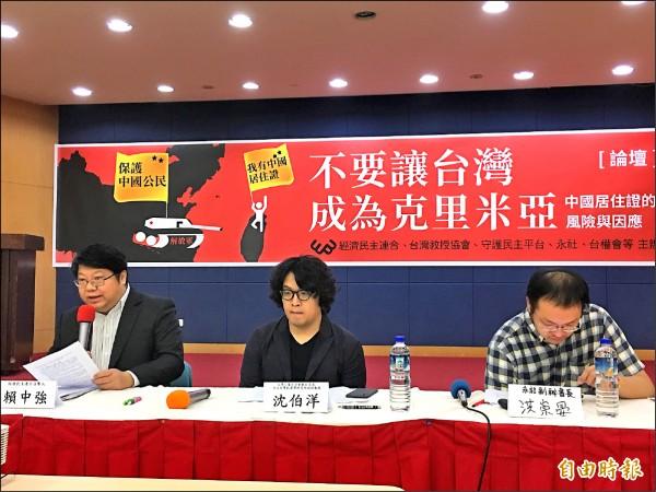 中國對台灣民眾發居住證,經民連、台教會等團體要求政府採取有效措施,對中國強硬。(記者林良昇攝)