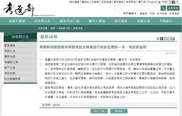 一名考生參加律師考試差一分及格,經提告,台北高等行政法院判考生勝訴。考選部今天表示將依法提上訴。(圖擷自考選部)