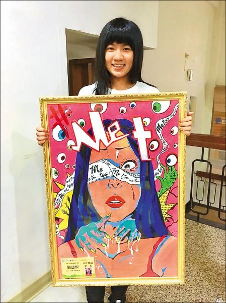 教育部舉辦「台灣女孩日─女子力無限海報暨主題標語比賽」頒獎典禮,新營高中學生劉亞欣「#Me Too反性侵.勇敢說出來」獲高中職組第一名。(記者林曉雲攝