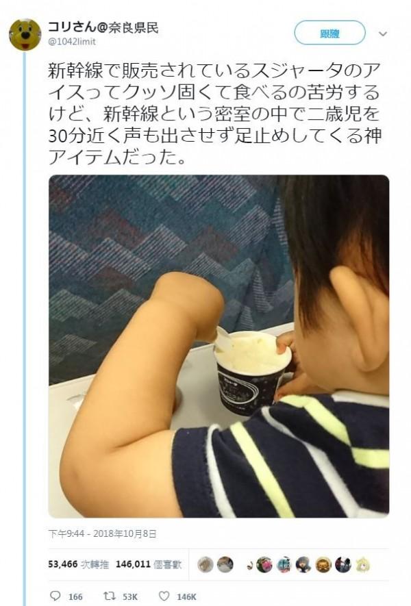 近期有日本網友分享育兒密技,她稱一款新幹線限定的冰淇淋竟讓2歲兒子安靜30分鐘,也讓網友驚呼「原來還有這種用途」!(圖擷取自推特)