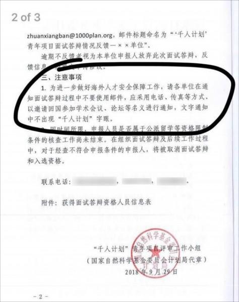 中國的「千人計畫」被美國盯上,網路近日傳出一份官方文件要求,在文字通知不得再出現「千人計畫」的字眼,轉趨低調。(中央社)