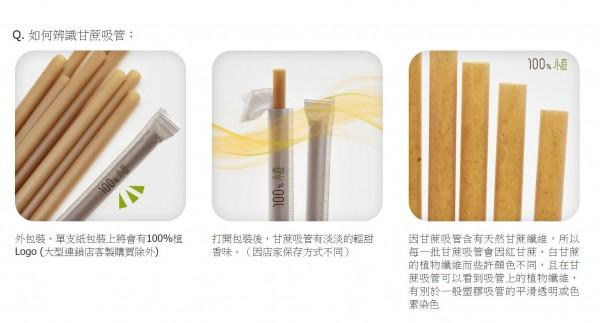 鉅田友善材料公司的甘蔗吸管,獲得法國蒙貝列雷平發明展金牌。(圖擷取自鉅田友善材料公司官網)