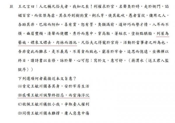 107年公務人員特種考試司法官考試第二試國文科考題。(圖擷取自考選部)