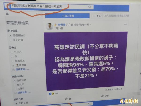 署名李榮貴的網友,經常在網路散布不利陳其邁的謠言。(資料照)