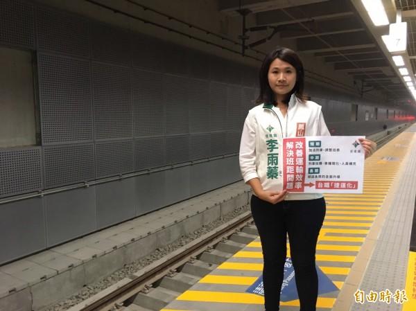 基進黨高市鳳山區議員參選人李雨蓁要求台鐵解決班距問題、改善運輸效率。(記者陳文嬋攝)