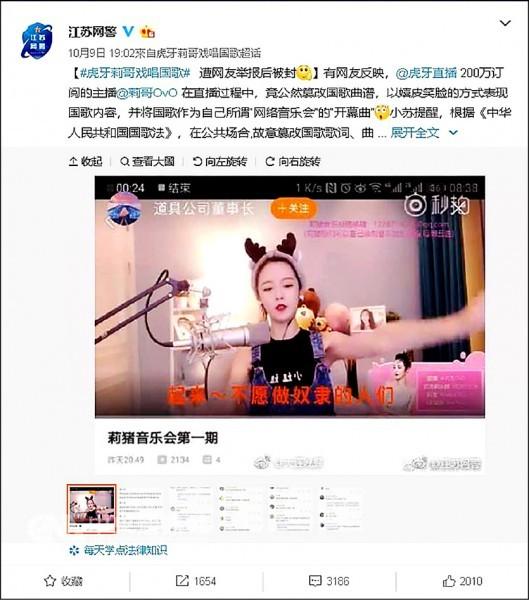 中國網紅「莉哥」被行政拘留五日。(圖擷取自微博)
