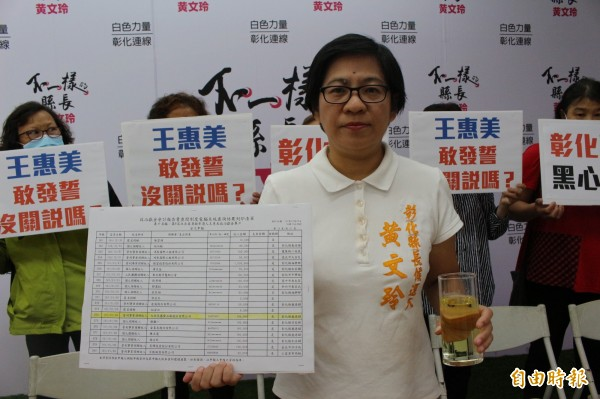 黃文玲今在彰化市競選總部向王惠美發出戰帖,要對方向媽祖婆發誓沒有替賣劣質油業者關說。(記者張聰秋攝)