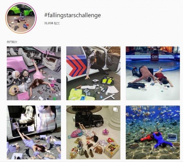 社群軟體近日流行炫富摔(Falling Stars Challenge),網友們爭相上傳照片替自己衝高點閱數。(圖片擷取自instagram)