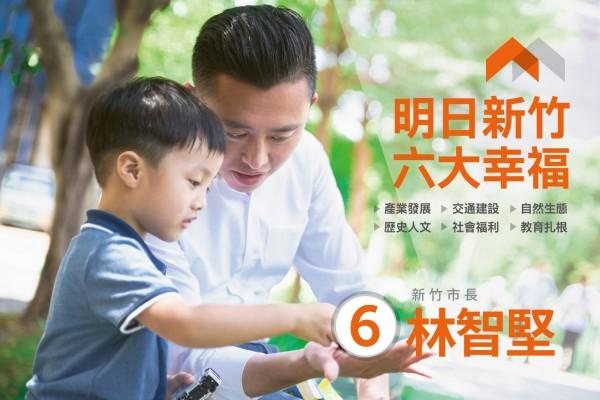 新竹市長林智堅爭取連任,市長選舉號次抽到6號,正呼應「明日新竹,六大幸福」的施政方向。(照片由林智堅競選團隊提供)