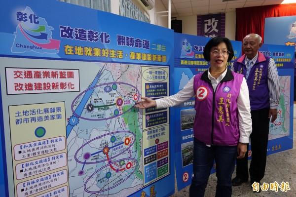 王惠美提出產業建設新藍圖。(記者劉曉欣攝)