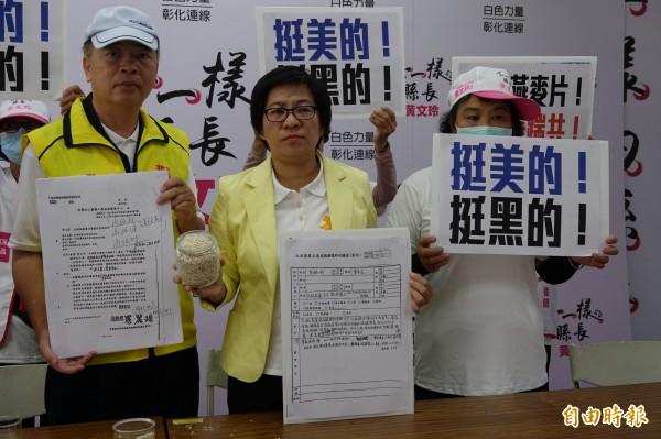 黃文玲(圖中)點名王惠美涉及為大統長基公司關說,公布新事證。(記者劉曉欣攝)