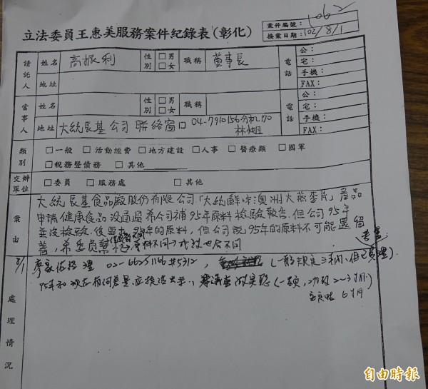黃文玲點名王惠美涉及為大統長基公司關說,公布新事證。(記者劉曉欣攝)