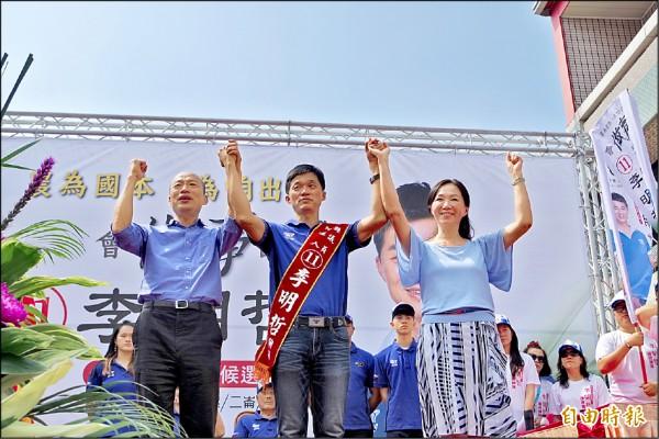 國民黨高雄市長候選人韓國瑜(左)與妻子李佳芬(右)首度在鏡頭前同框,為競選雲林縣議員的妻舅李明哲(中)助選。(記者林國賢攝)