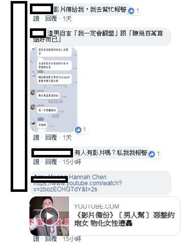 網友將影片備份,準備好報警。(圖擷取自臉書)
