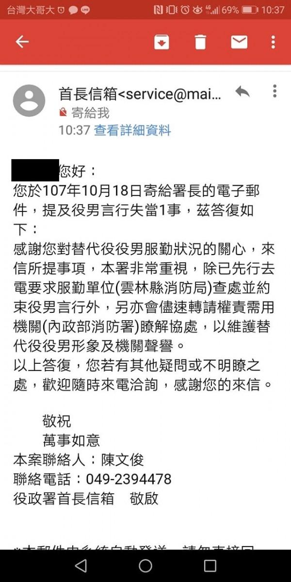 有網友投書役政署署長,目前役政署已針對役男言行不當受理案件。(圖擷取自臉書)