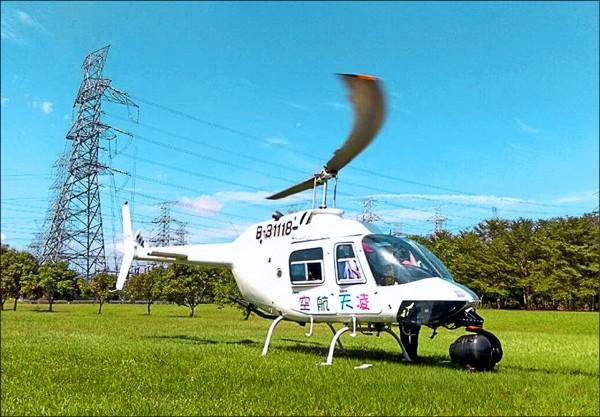凌天航空這架直升機失事,造成導演齊柏林等三人身亡。(資料照,翻攝凌天航空臉書)