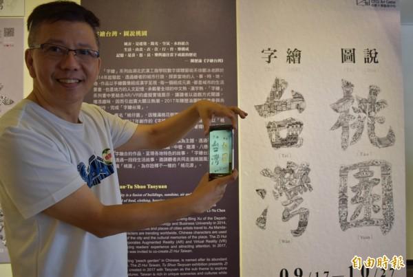 中原大學藝術中心展出「字繪台灣‧圖說桃園」特展。(記者李容萍攝)