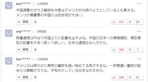 美艦航台新聞引起日本網友關注。(圖翻攝自Yahoo japan news)