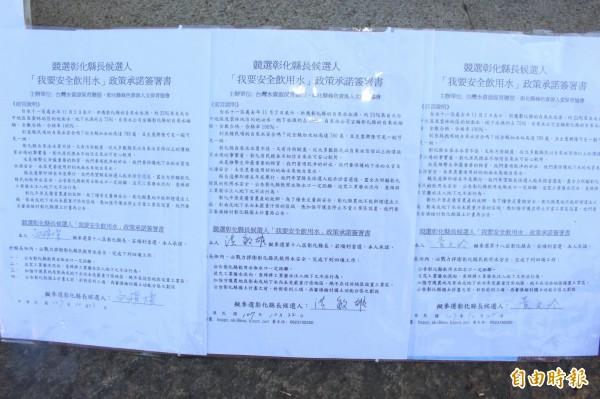 已簽署承諾書的有3位縣長候選人。(記者張聰秋攝)