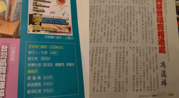 黃帝穎批評馮滬祥為「黨國權貴」,質疑他有特權。(圖擷取自黃帝穎臉書)