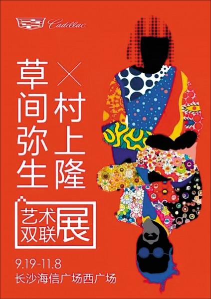 享譽全球的日本國寶級現代藝術家草間彌生和村上隆,竟遭中國策展公司在未經授權的情況下,於中國各地舉辦展覽,展出大量贗品。兩人將對中國展方提出刑民事訴訟。(取自網路)