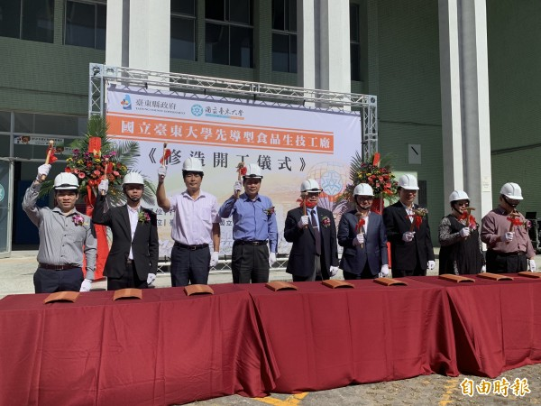 東大「先導型食品生技工廠」今天監造開工。(記者張存薇攝)