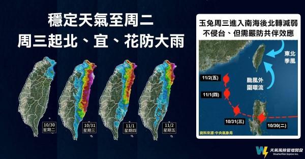 「天氣風險 WeatherRisk」臉書粉專PO出圖片,告訴民眾玉兔颱風影響台灣的範圍。(圖擷自臉書粉專「天氣風險 WeatherRisk」)