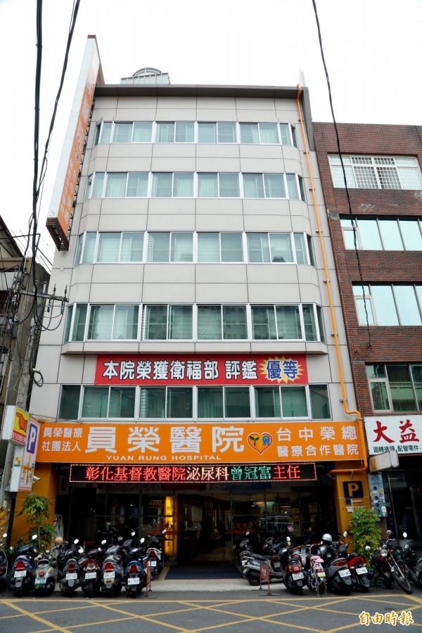 員榮醫療體系員榮、員生醫院是南彰化第一所假日開診醫院。(記者陳冠備攝)