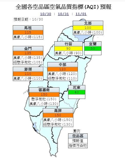 今日各地空氣品質概況。(圖擷取自中央氣象局)