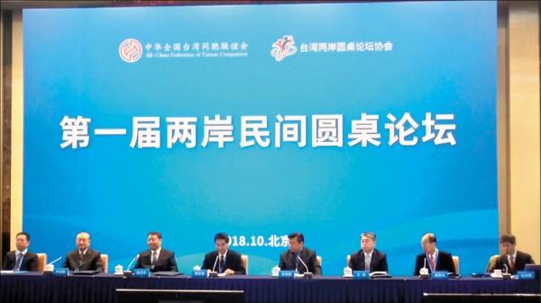 第一屆「兩岸圓桌論壇」29日在北京舉行。(資料照,中央社)