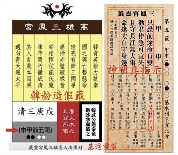 基進黨以假造靈籤的籤號,找出正版靈籤做對比。(記者王榮祥翻攝臉書)