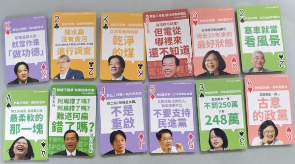 國民黨幹話撲克牌超搶手,成為最佳募款工具。(國民黨桃市黨部提供)