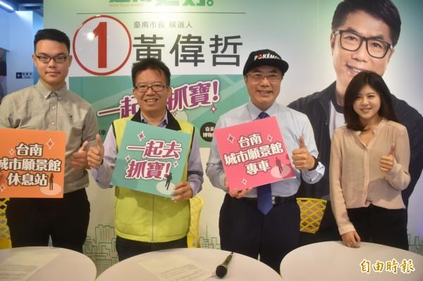 黃偉哲(右2)將當玩家的後勤支援。(記者邱灝唐攝)