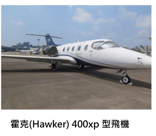 繼上月成功賣出中興航空公司的直升機後,這次將再拍賣同家公司的霍克(Hawker)400xp型飛機,拍賣底價為1億1千萬元。(記者陳恩惠翻攝)