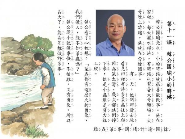 網友KUSO創作課文以「韓公國瑜小時候」為題,用黑色幽默的方式暗諷韓國瑜。(圖擷取自臉書)