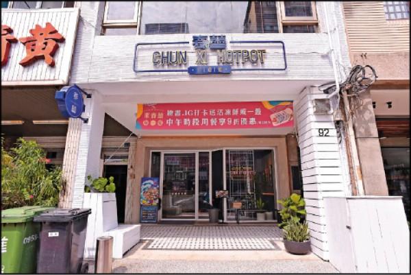春囍打邊爐位於七賢路上的二店,外觀以簡約的白牆搭配藍字招牌,別緻的風格讓人誤以為是咖啡餐館。(葉智聰/攝影)
