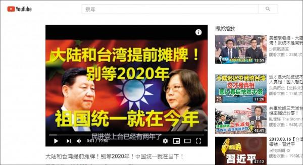 「江湖百曉生」在YouTube,成立短短不到一年的時間,即製作九三九部影片,顯示背後是有組織行為。(取自網路)