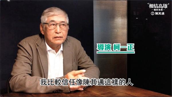 知名導演柯一正昨錄製影片力挺陳其邁,並批評國民黨候選人韓國瑜是會隨意承諾的「王祿仔仙」,適合進入演藝圈。(記者葛祐豪翻攝)