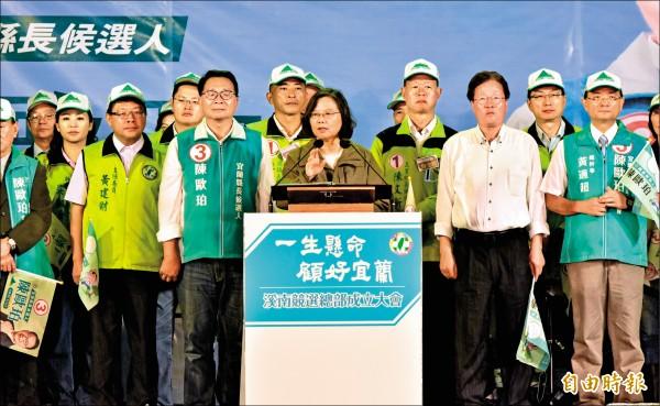 總統蔡英文昨到宜蘭為縣長候選人陳歐珀站台,批評中國介入台灣大選,呼籲選民用選票捍衛台灣。(記者張議晨攝)