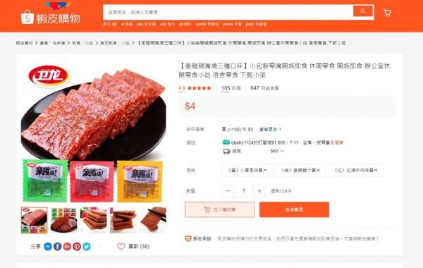 民眾發現在網購平台「蝦皮購物」上,有業者偷賣中國豬肉產品,對此「蝦皮購物」今日表示,他們今日將全面下架網站內的中國豬製品。(圖擷取自「蝦皮購物」網站)