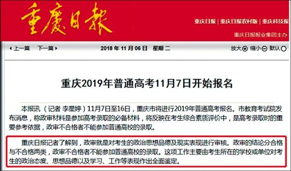 中國官媒重慶日報本月初公布,明年度高考將採取政審制度,全面鑑定考生的政治態度和道德品格。(取自網路)