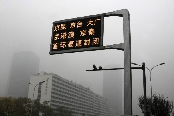 北京霾害嚴重,上午起已封閉13條高速公路。(美聯社)