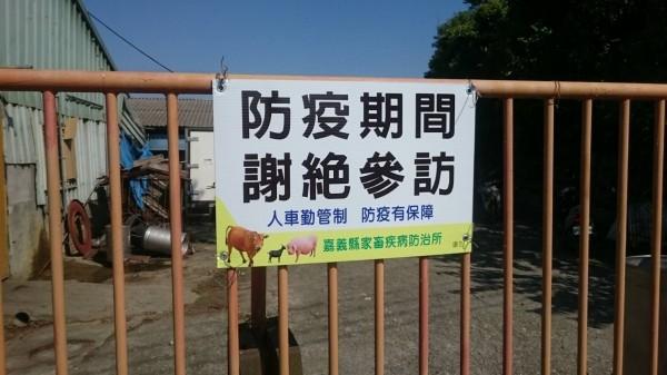 嘉義縣家畜疾病防治所請各養豬場加強管制。(記者林宜樟翻攝)