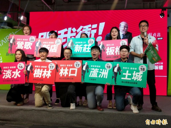 蘇貞昌辦公室公布12場造勢晚會,衝向勝利。(記者何玉華攝)