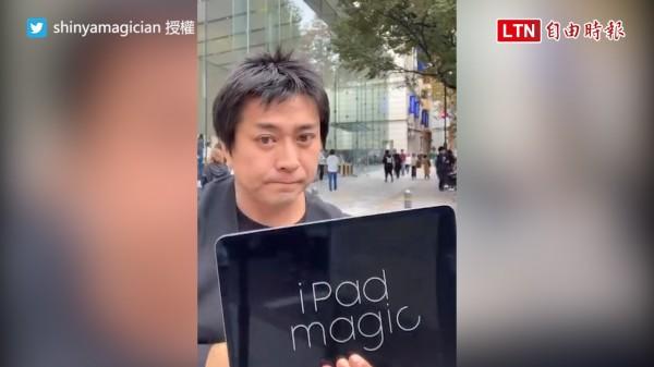 日本魔術師在街頭使用iPad變魔術,影片引發網友瘋狂轉推(圖片由推特帳號@shinyamagician授權提供使用)