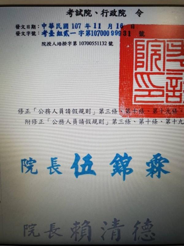考試院會同行政院發布公務人員請假新制。(圖翻攝自行政院人事總處網站)