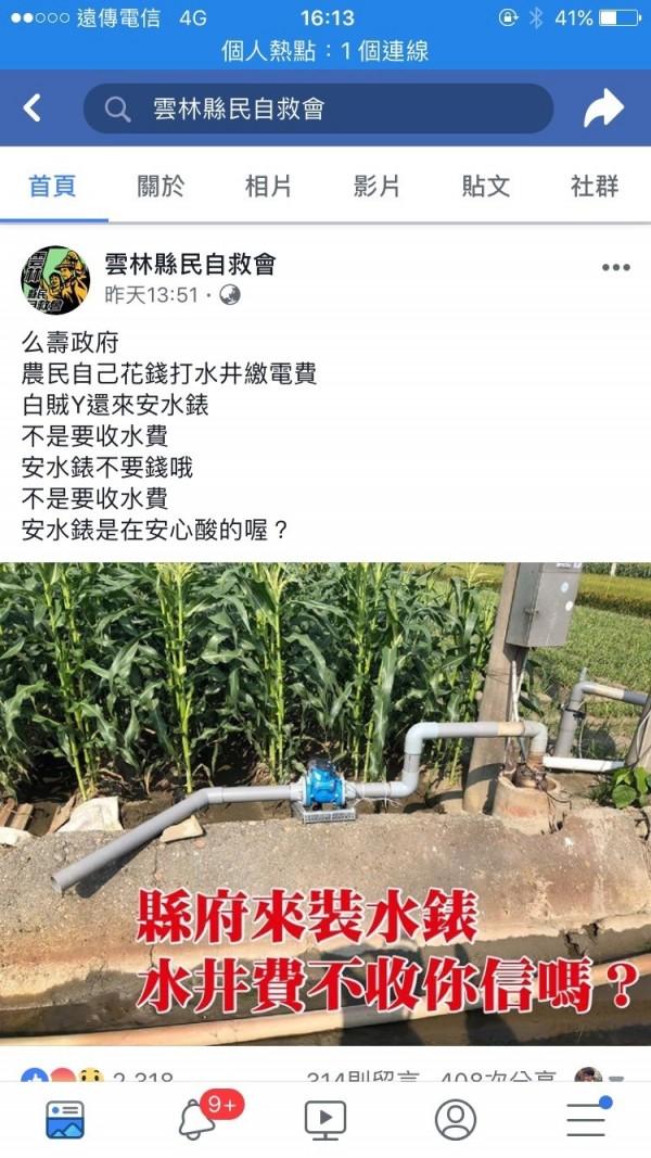 臉書出現「裝水表收規費」之說,水利署澄清指出,裝置水表為觀測抽取地下水與地層下陷關係,非為雲縣府安裝,亦非收費計量儀器,請民眾放心。(翻攝臉書「雲林縣民自救會」粉絲專頁)
