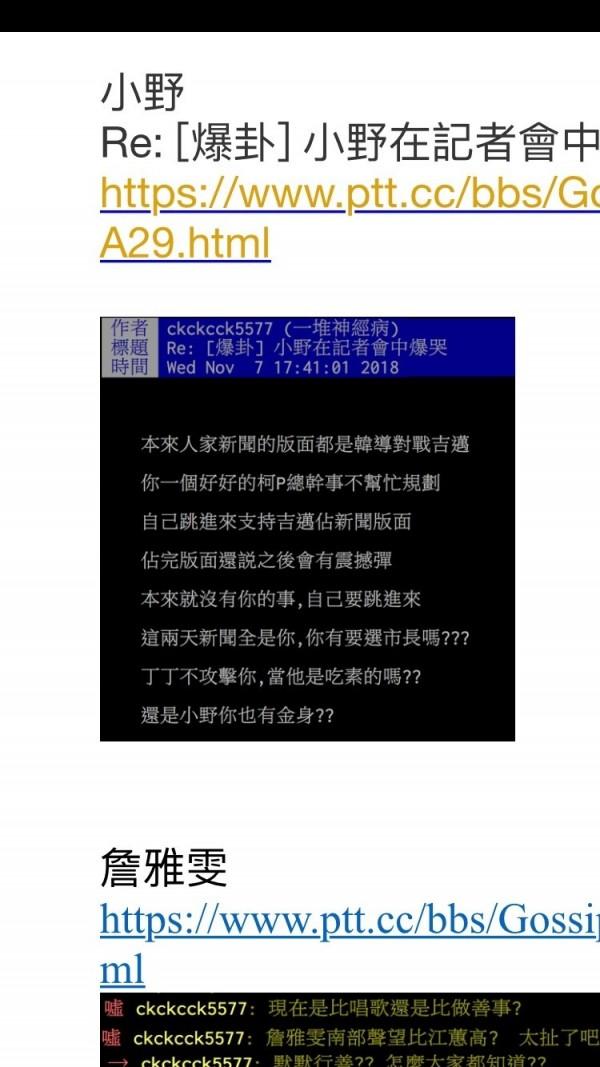 網友指出,特定帳號在網路上為選舉製造攻擊性輿論。(記者洪臣宏翻攝)